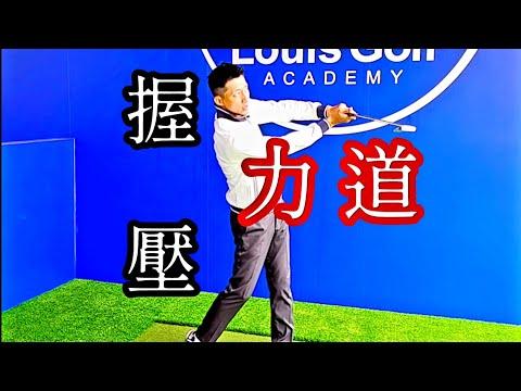 手握力度影響速度 高爾夫球教學 Louis Golf Academy 