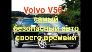 Volvo V50 самыи безопасныи авто своего времени