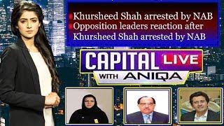 Capital Live with Aniqa Nisar | Senator Sehar Kamran | Zafar Ali Shah | Ali Pervaiz