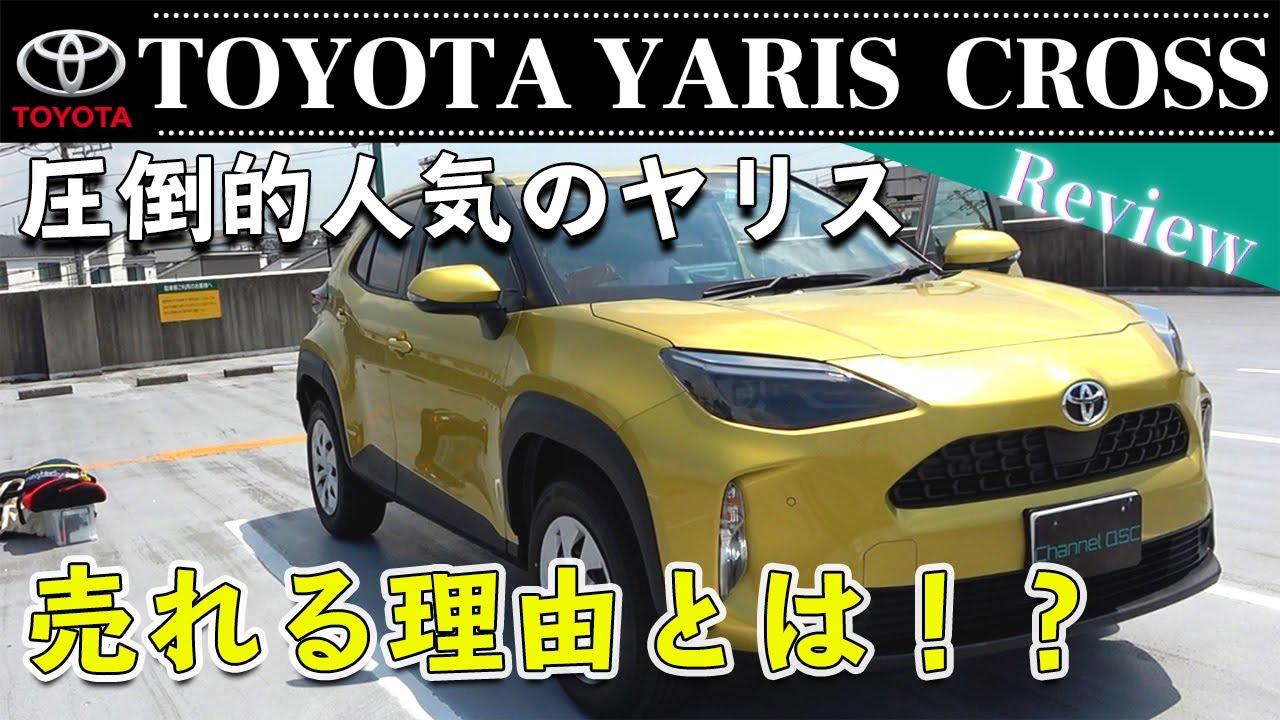 TOYOTA YARIS CROSS X シリーズ月間、日本で1番売れている車をレビュー!良い所だけじゃない欠点もチェックしていく!前編