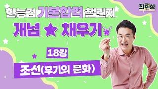 [한능검 기본] 18강 조선(후기의 문화)|도전 별★채…