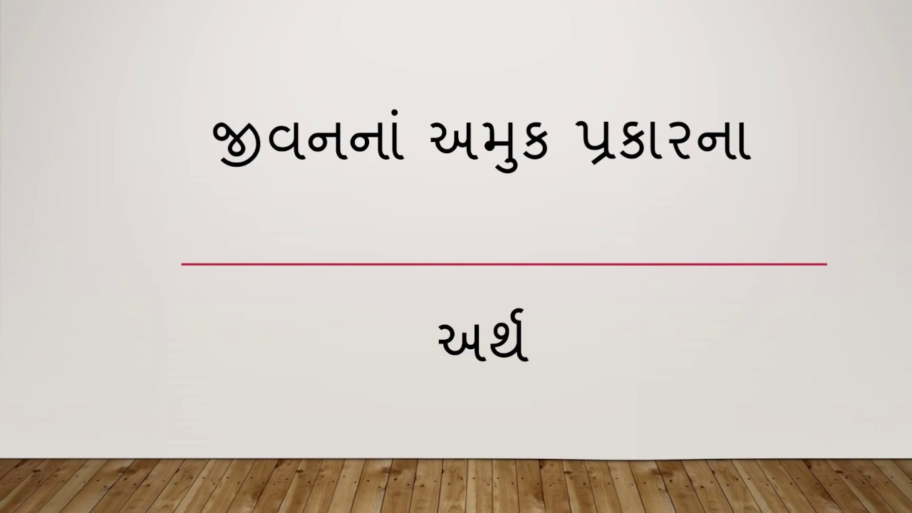 Motivational Quotes In Gujarati Youtube