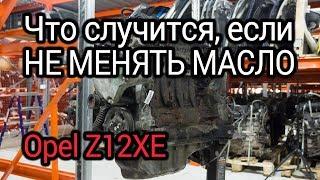 Что будет с мотором, если не менять масло? Разбираем Opel Z12XE, которому не повезло с обслуживанием
