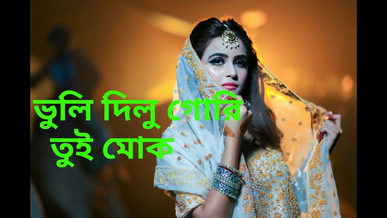 Bhawaiya-Goalparia | Rajbanshi Song | Koch Rajbanshi Video| ভুলি দিলু গোরি | Rajbanshi Sad Song