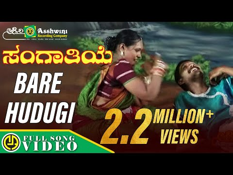 Bare Hudugi | Video Song | Kannada Folk Songs | Janapada Songs
