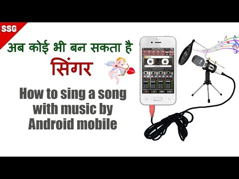 How to sing a song with music by Android mobile like studio recording