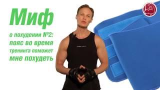 Миф о похудении №2: пояс во время тренинга поможет мне похудеть