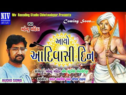 आयो-आदिवासी-दिन-|-9-august-special-|-vishv-adivasi-divas-2019-|-coming-soon-new-timli