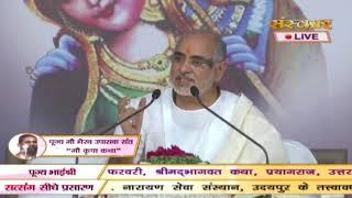 मनुष्य का मनुष्य के साथ कैसा व्यव्हार होना चाहिए  by P.P.Sant Shri Ramesh Bhai Oza Ji Bhaishri