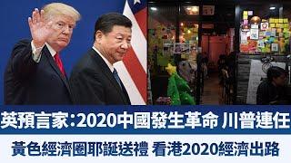 英預言家:2020中國發生革命 川普連任|黃色經濟圈耶誕送禮 看港2020經濟出路|早安新唐人【2019年12月26日】|新唐人亞太電視