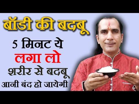 Body Odor Treatment In Hindi - शरीर की दुर्गन्ध के घरेलू उपचार @ jaipurthepinkcity.com