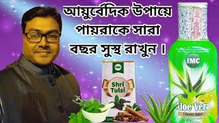 IMC Products Aloe Vera|IMC Shri Tulsi|আয়ুর্বেদিক উপায়ে পায়রাকে সারা বছর সুস্থ রাখুন ।