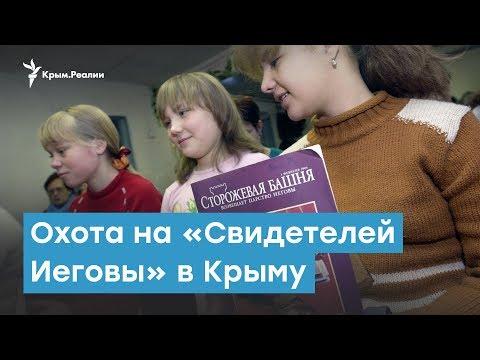 Преследование «Свидетелей Иеговы» в Крыму | Крымский вечер