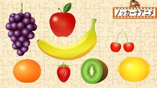 くだもの パズル★子供向けアニメ★赤ちゃん笑う、泣きやむ  Fruits Puzzle kids anime thumbnail