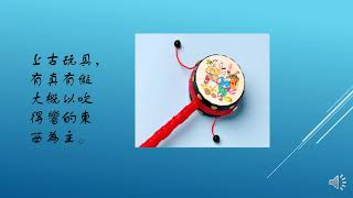 Publication Date: 2019-07-11 | Video Title: 仁濟醫院靚次伯紀念中學 有聲圖書 中學組   陳健熙 - 題