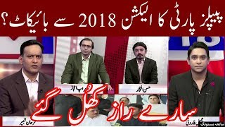Will PPP Boycott Election 2018 ? Neo News