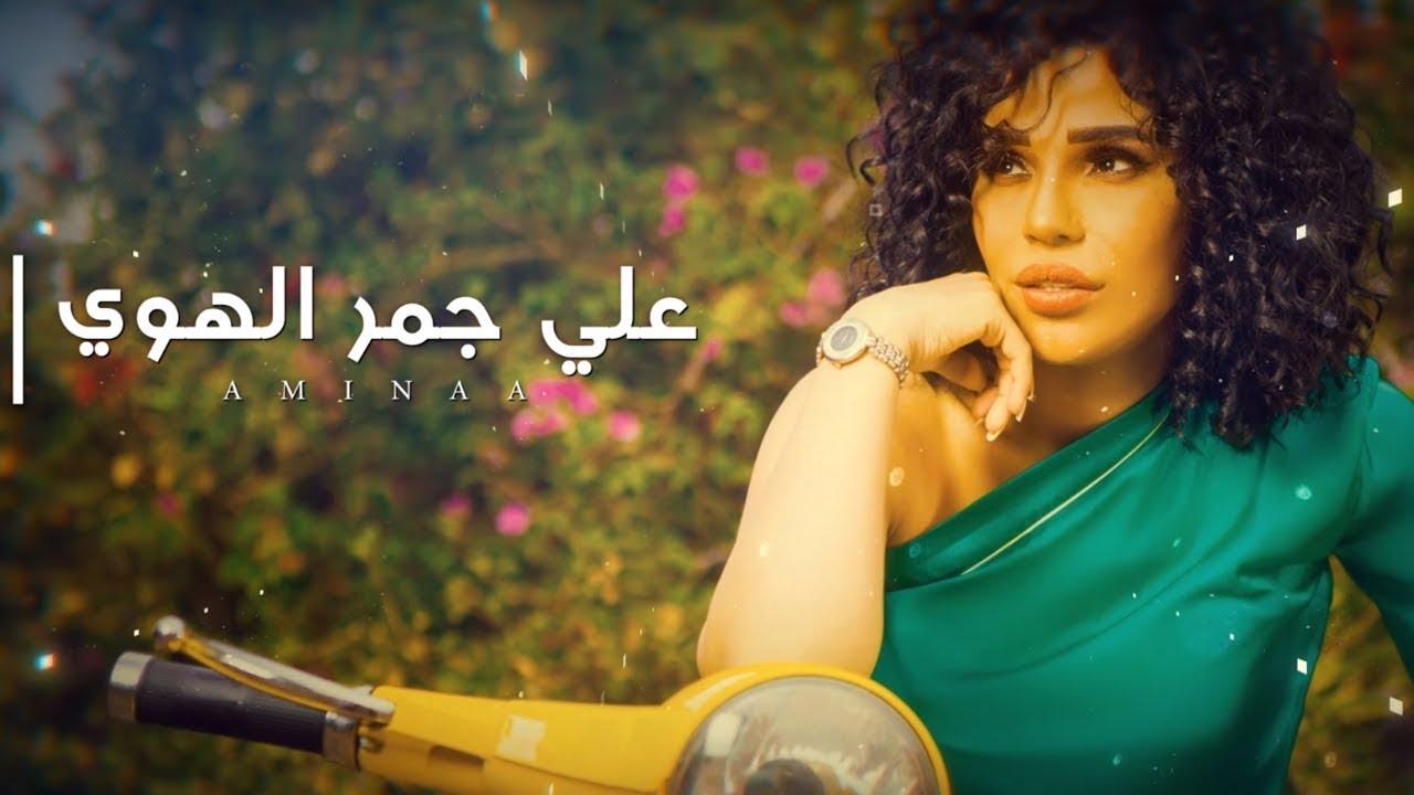 Amina - Ala Gmr El Hawa (Official Lyrics Video) | أمينة - على جمر الهوى - كلمات