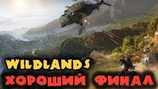 ОЧЕШУИТЕЛЬНЫЙ ФИНАЛ МЕЧТАТЕЛЯ - Ghost Recon Wildlands