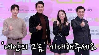 [S영상] '내안의 그놈' 진영-박성웅, '진영과 라미란의 키스신 추억..'