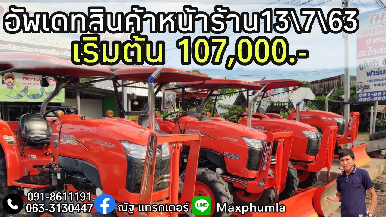 รถไถมือสอง ราคาเริ่มต้น107,000 โทร.0918611191  วันที่13/07/63