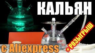 Настольный Кальян чайник с aliexpress | обзор в деталях