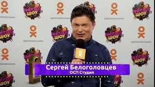 Смотреть Сергей Белоголовцев в Анекдот Шоу онлайн
