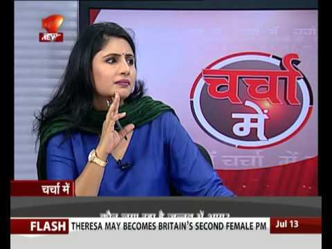 Charcha Mein: Jammu and Kashmir situation