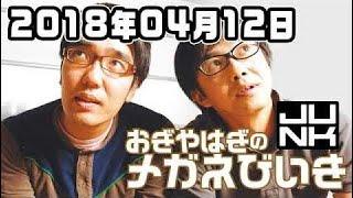 おぎやはぎのメガネびいき 𝟮𝟬𝟭𝟴年𝟬𝟰月𝟭𝟮日 出演:小木博明、矢作兼.