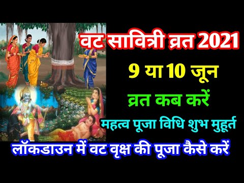 Vat Savitri Vrat 2021 Vat Savitri Vrat Pujan Vidhi वट सावित्री व्रत 2021 कब है Vat Savitri Vrat