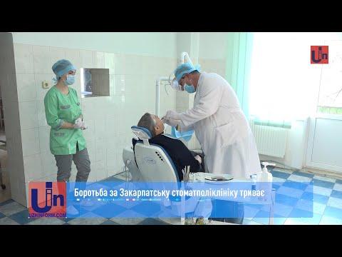 Боротьба за Закарпатську стоматполіклініку триває