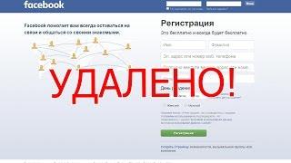 Удаление аккаунта в Facebook(Простые и понятные действия по удалению аккаунта в Facebook. Ссылка для удаления аккаунта : https://www.facebook.com/login.php?ne..., 2015-10-12T16:15:14.000Z)