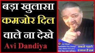 """देखिए कैसे Avi Dandiya ने """"BPP"""" & आर्मी के शहीदों के नाम से भारत में करोड़ों ₹ का महा घोटाला किया ?"""