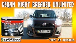 OSRAM Night Breaker Unlimited - стоит ли покупать