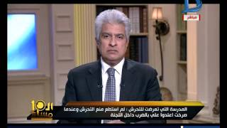 العاشرة مساء|شاهد أكبر جريمة تحرش مدرسة احمد حسن الزيات الثانوية بنين طلخا