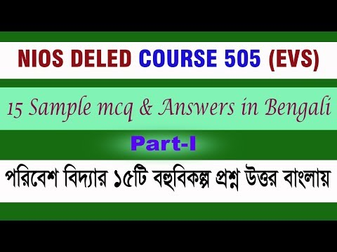 EVS Course 505 15 Multiple Choice Questions and answer in Bengali