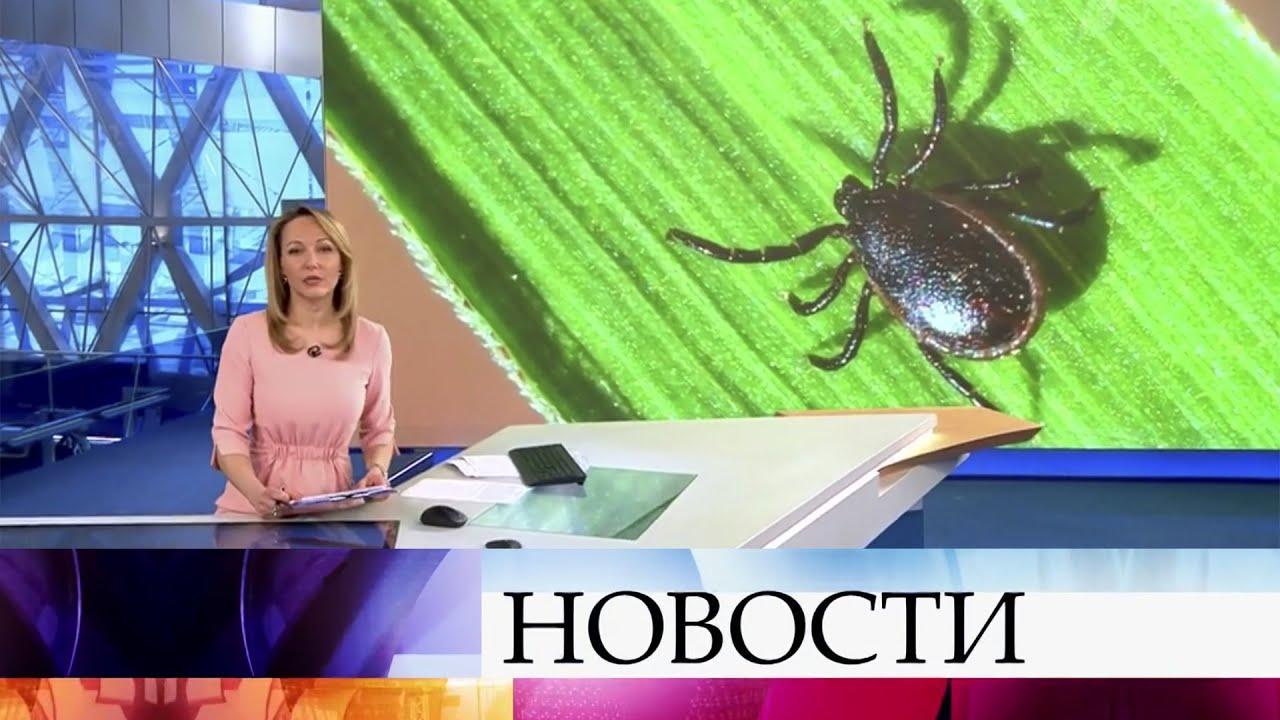 Выпуск новостей в 15:00 от 19.05.2020
