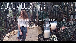 FOTOVLOG. ♥ДЕЛАЮ ТО,ЧТО ЛЮБЛЮ♥ фотосессия, ботанический сад, кактусы и молоко