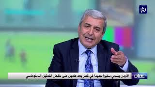 الأردن يسمي سفيرا جديدا في قطر بعد عامين على خفض التمثيل الدبلوماسي  - (17-7-2019)