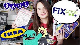 🛍HAUL : fix price, IKEA...ФИЗИКА!?