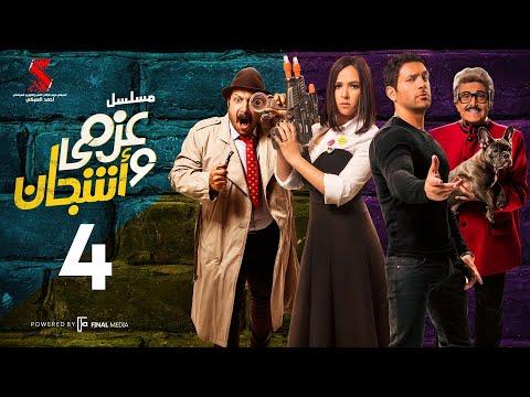 مسلسل عزمي و اشجان    الحلقة 04 الرابعه   - Azmi We Ashgan Series - Episode 04 HD