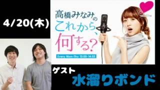 TOKYO FM 高橋みなみの「これから、何する?」 ゲスト 水溜りボンド.