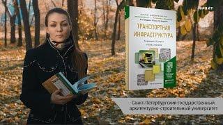 Транспортная инфраструктура. Солодкий А.И., Горев А.Э., Бондарева Э.Д.