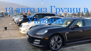 Купили 13 автомобилей на рынке AUTOPAPA!!!Цены в январе 2020