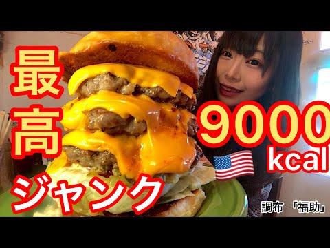 【大食い】ハイカロリー!夢のチーズとお肉がたまらないハンバーガータワー!三年食太郎】