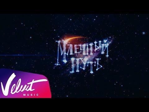Валерий Меладзе - Любовь и млечный путь (OST - Млечный путь)