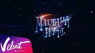 Валерий Меладзе - Любовь и млечный путь (OST