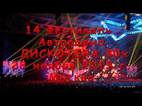 Дискотека 80-х авторадио (2015-2016) hdtvrip » ckopo. Net | скачать.