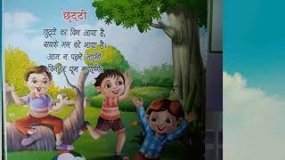 Chutti ka din aaya hai Animated hindi poem , hindi rhyme for children rhymes for kids
