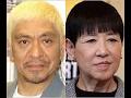 【芸能】和田アキ子と松本人志が衝突!?パワハラの価値観について、(出川哲朗)