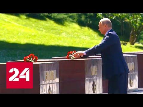 Возложение цветов к Могиле Неизвестного солдата. Полное видео смотреть видео онлайн